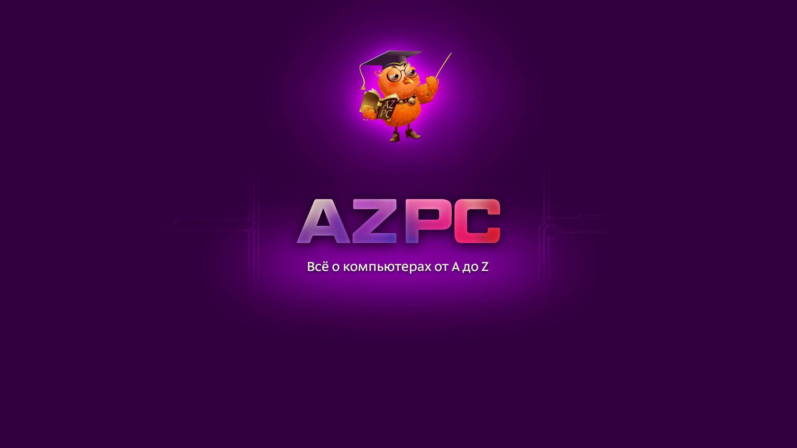 azpc.ru
